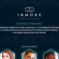 Теория и практика применения радиочастотной, лазерной и IPL технологии на аппаратах BODYTITE и INMODE, PLASMABT