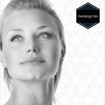 Руководство — Lumecca красивая кожа за 10 дней