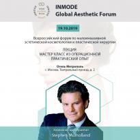 19.10.2019 приглашаем Вас посетить Всероссийский форум по малоинвазивной  эстетической косметологии и пластической хирургии INMODE Global Aesthetic Forum