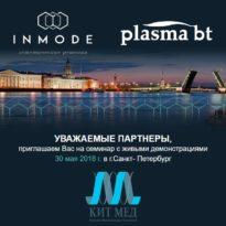 INMODE — семинар 30 мая 2018