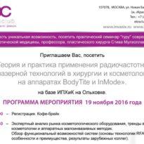 Теория и практика применения радиочастотной и лазерной технологий в хирургии и косметологии на аппаратах BodyTite и InMode