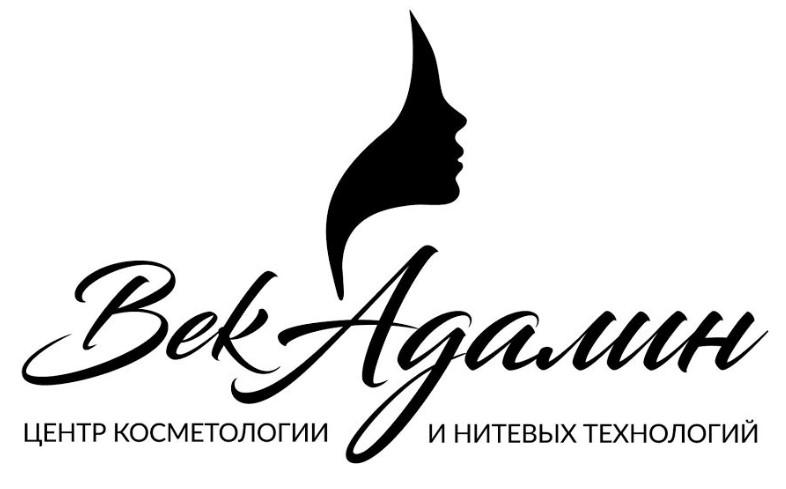 Центр косметологии и нитевых технологий Век Адалин