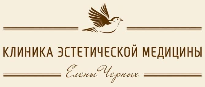 Клиника Эстетической медицины Елены Черных
