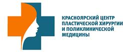 Красноярский центр пластической хирургии и поликлинической медицины