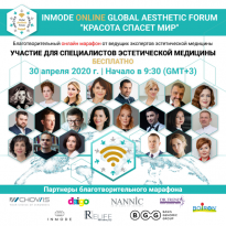 INMODE ONLINE GLOBAL AESTHETIC FORUM «КРАСОТА СПАСЁТ МИР»