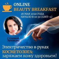 Online Beauty Breakfast с Еленой Эрнандес