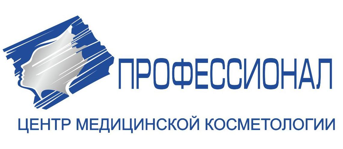 Центр косметологии Профессионал