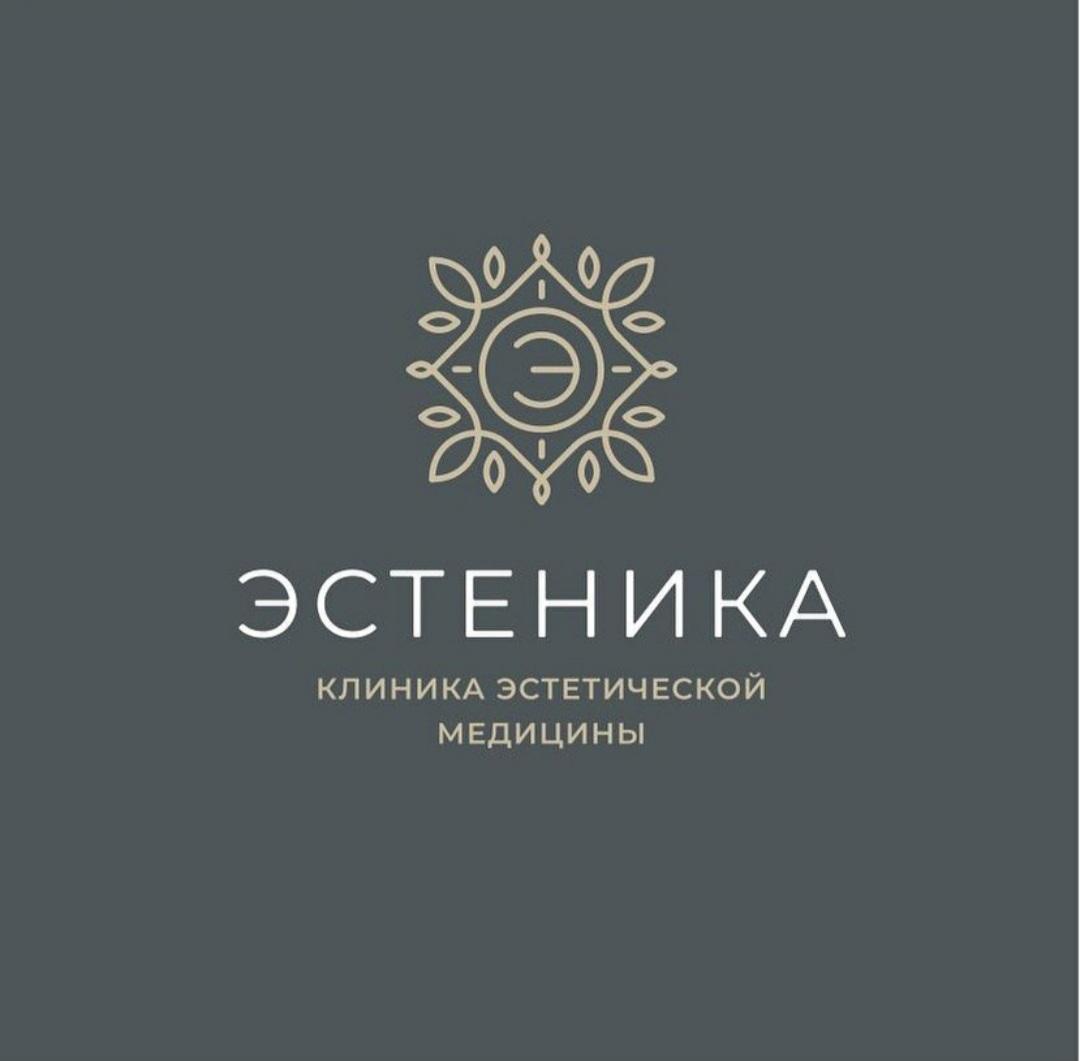 Клиника эстетической медицины Эстеника