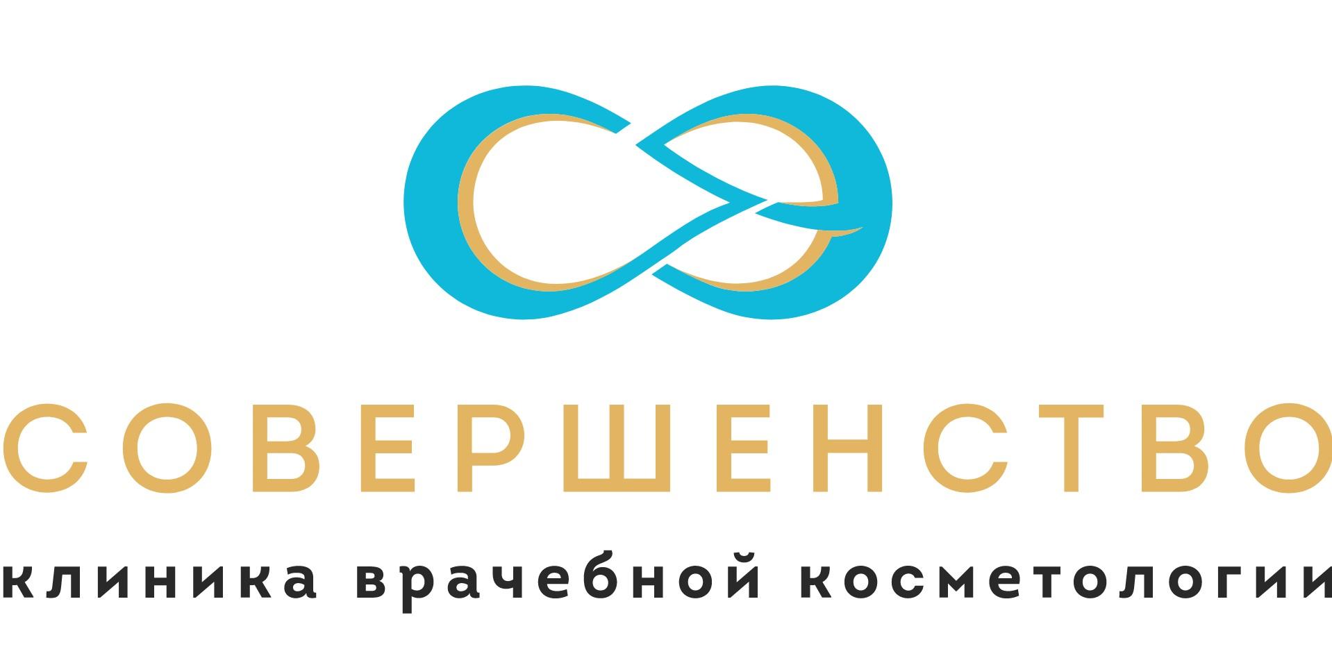 Клиника врачебной косметологии СОВЕРШЕНСТВО