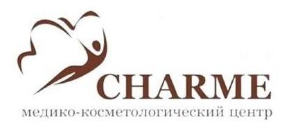 Медико-косметологический центр CHARME