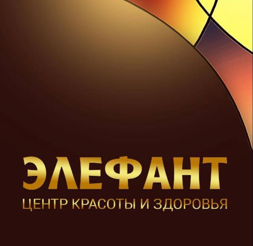 Центр красоты и здоровья ЭЛЕФАНТ