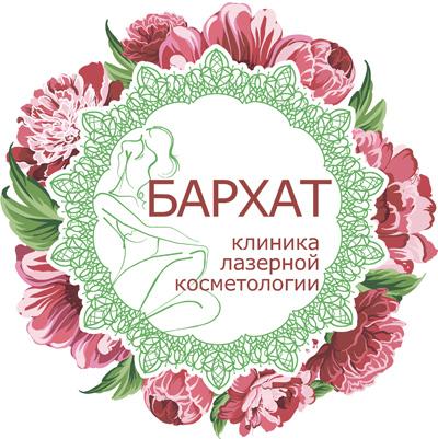 Клиника лазерной косметологии БАРХАТ