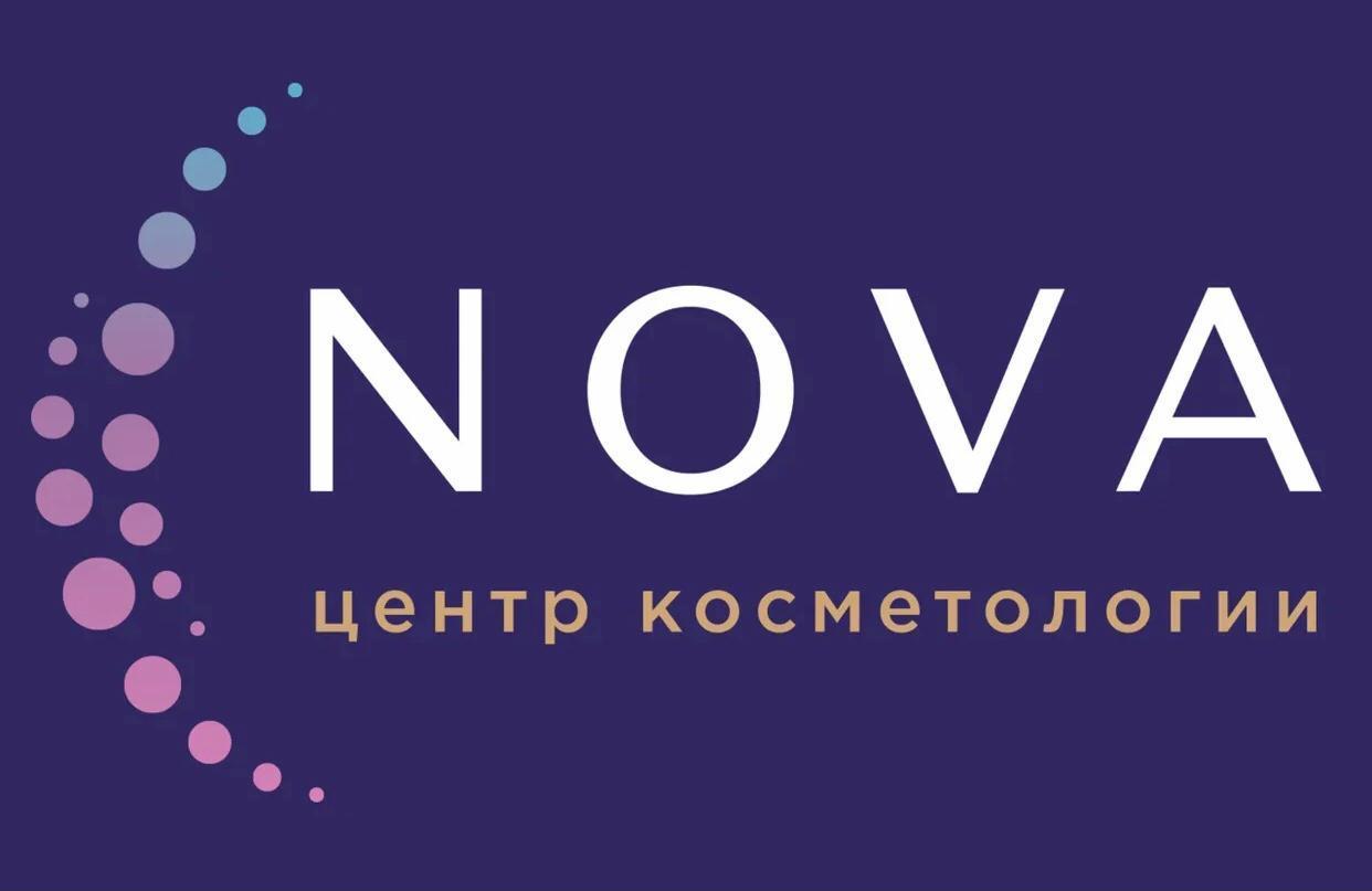 Центр современной косметологии NOVA