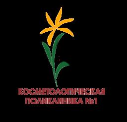Косметологическая Поликлиника №1