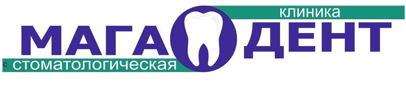 Стоматологическая клиника МАГА ДЕНТ