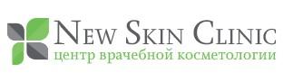 Центр врачебной косметологии New Skin Clinic