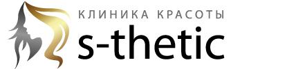Клиника красоты S-Thetic