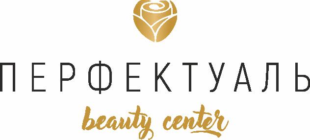 Beauty center ПЕРФЕКТУАЛЬ